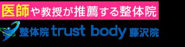 藤沢の整体は「trust body(トラストボディ) 藤沢院」 ロゴ