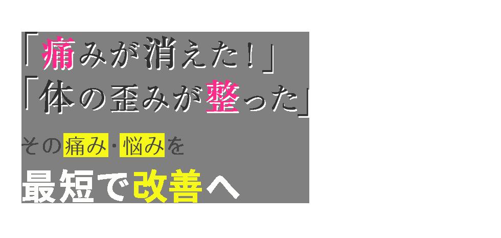 藤沢の整体は「trust body(トラストボディ) 藤沢院」 メインイメージ