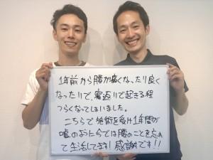 03.腰痛21.07.28坪川正樹様(藤沢)