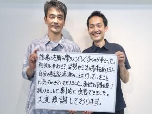 04.坐骨神経痛21.0.7.09山田雅樹(藤沢)