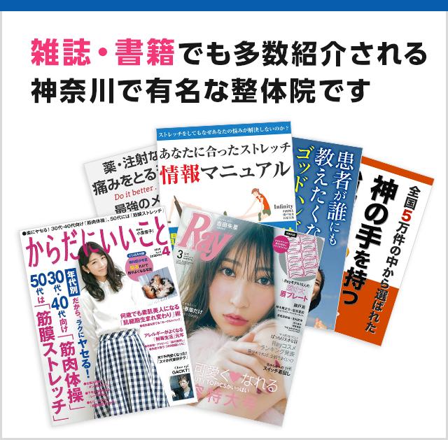 雑誌・書籍でも多数紹介される  神奈川で有名な整体院です